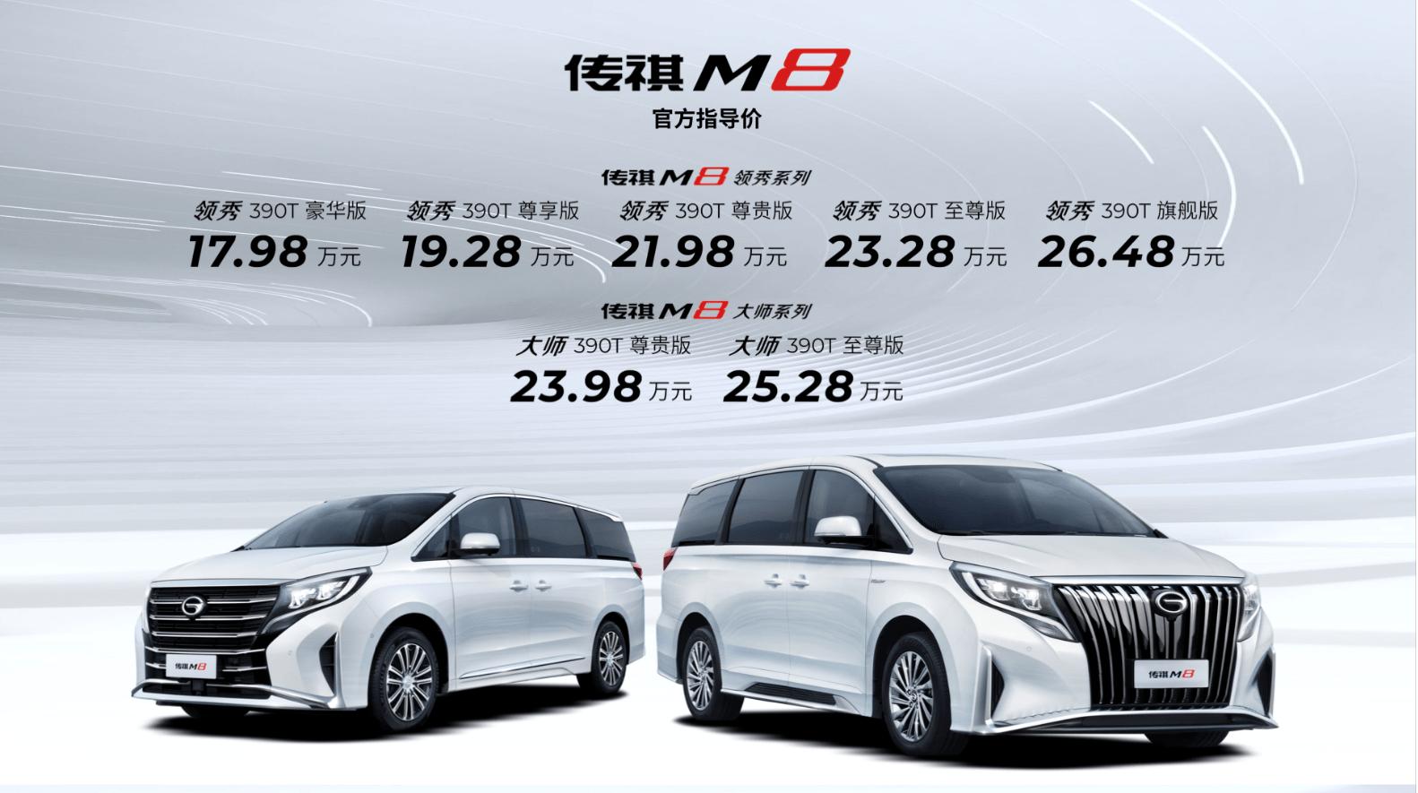 新名字新气象 广汽传祺M8售17.98万元起