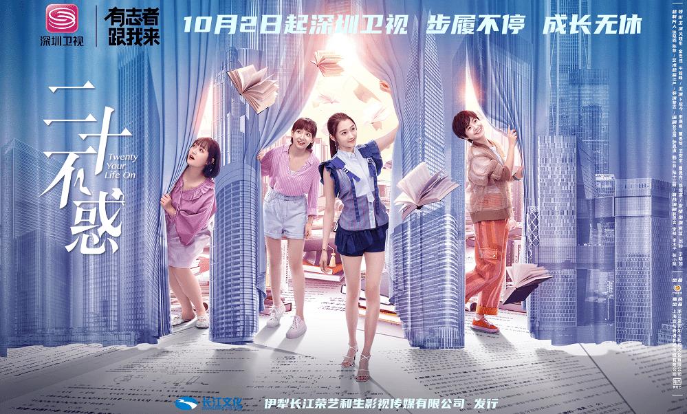 关晓彤卜冠今元气成长《二十不惑》深圳卫视国庆档开播