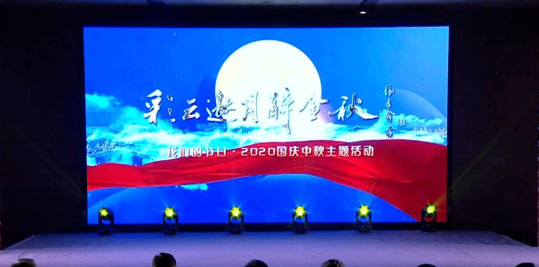 """彩云邀月醉金秋天津举办""""我们的节日・2020国庆中秋主题活动"""""""