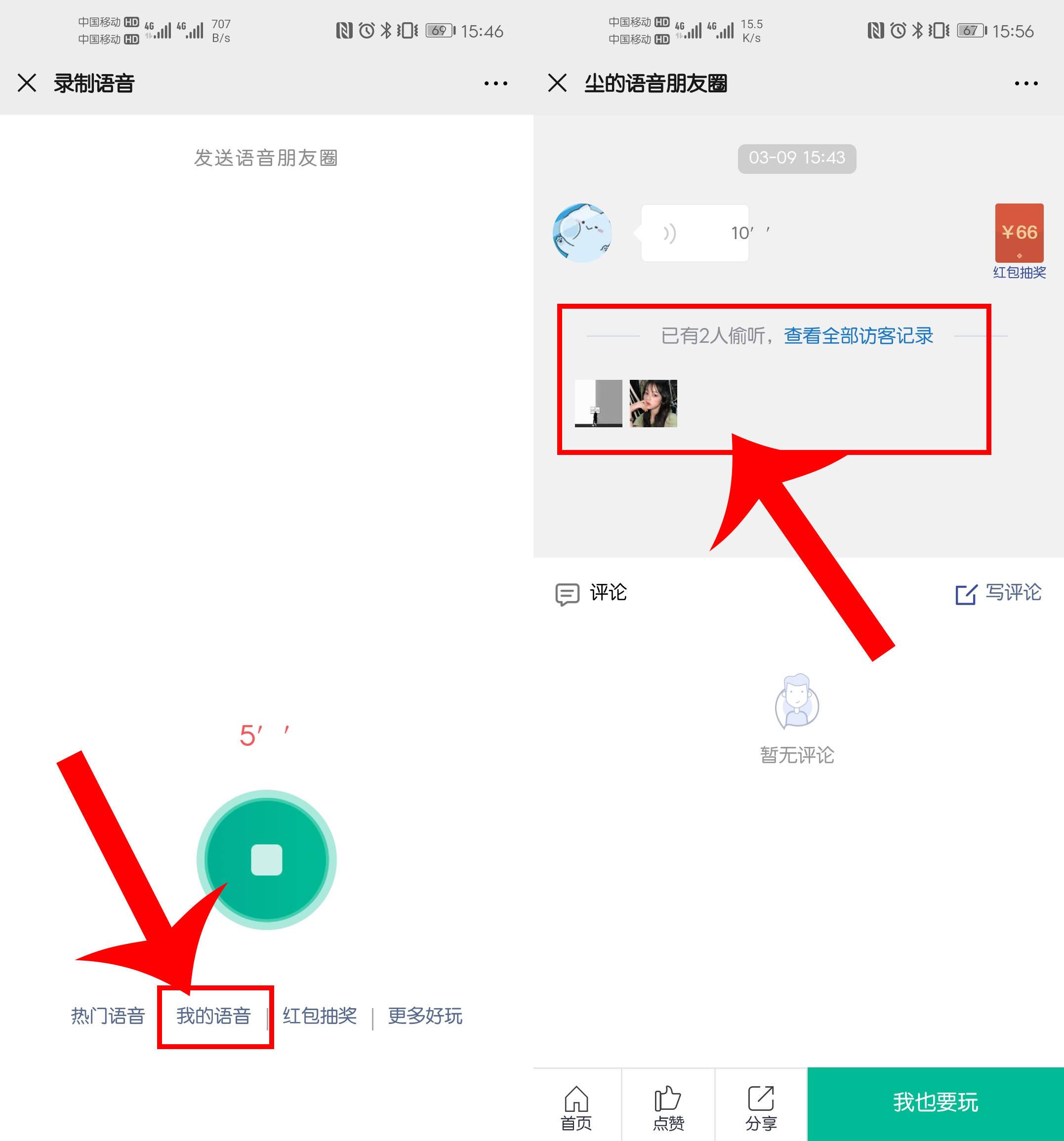 微信朋友圈怎么看访客记录(vx怎么看朋友圈访客)