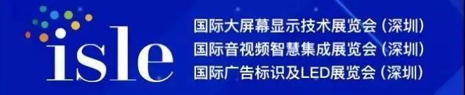 Blackmagic Design助力2020深圳ISLE展会全天候直播