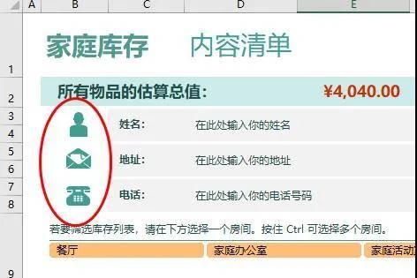 制作excel表格全步骤(第一次做文员不会办公软件)