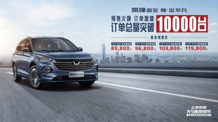 五菱全球银标首款旗舰车型 凯捷预售订单破万