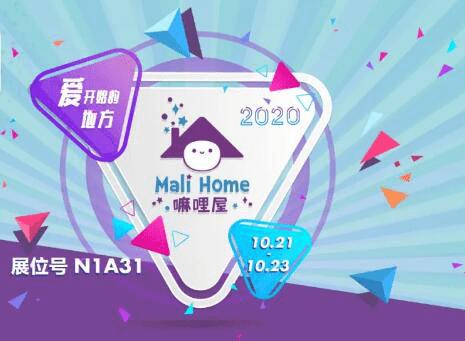 MaliHome 2020年又又双叒叕来CKE参展啦插图