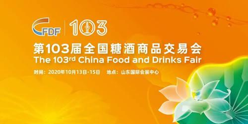 新征程再出发,第103届全国糖酒会今日在济南盛大启幕!