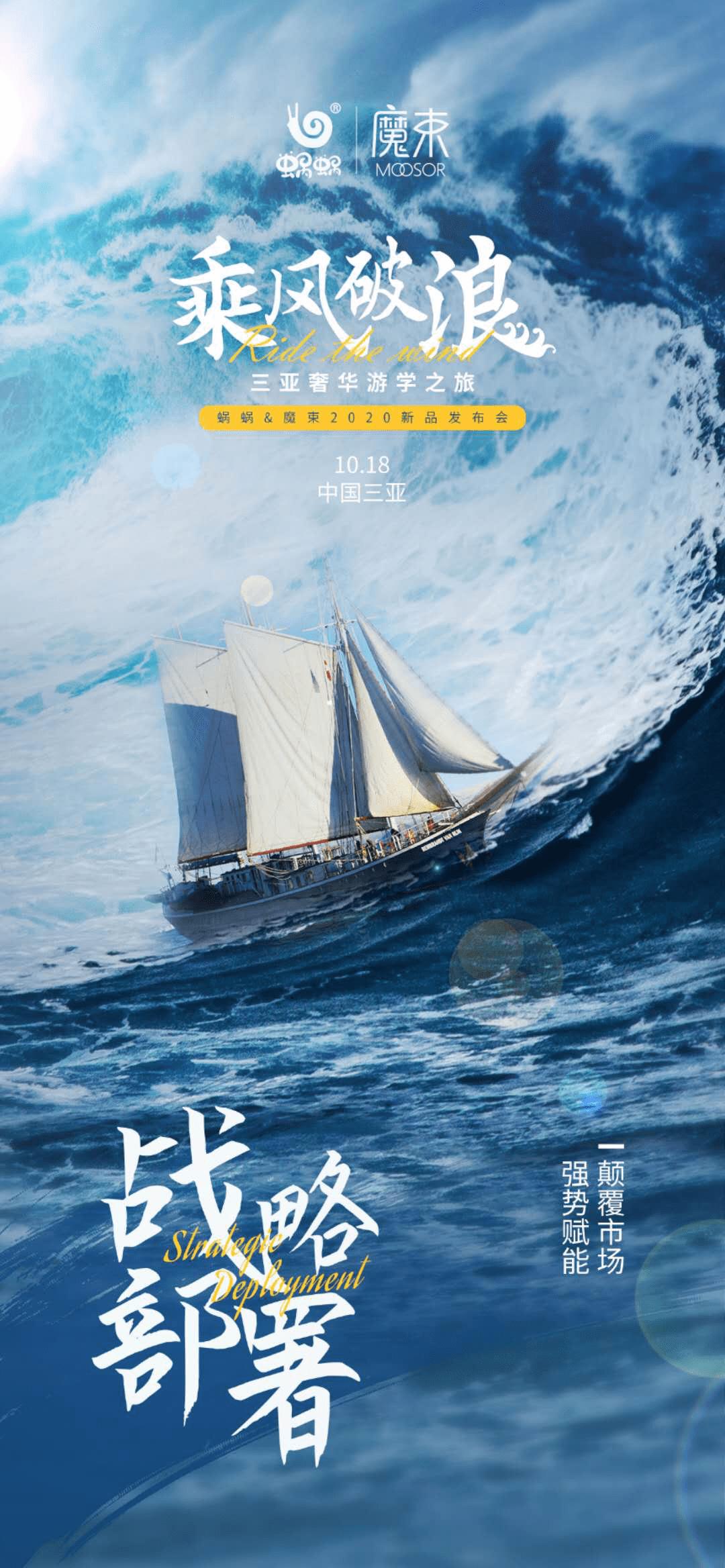 乘风破浪·奢华游学之旅暨蜗蜗2020年新品发布会即将启航