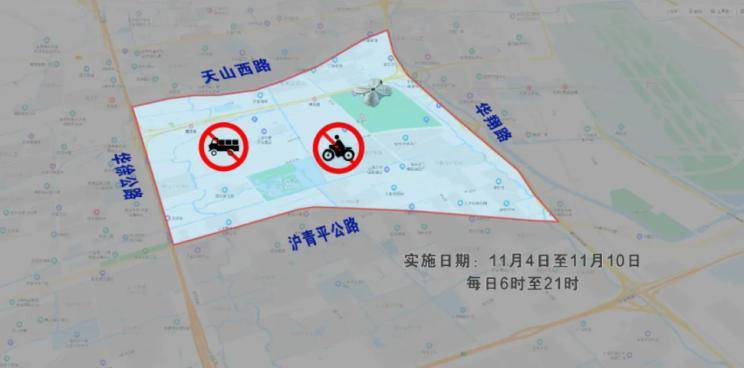 第三届进博会期间交通管制通告宣布