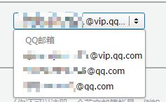 qq邮箱格式怎么写 qq邮箱格式写法分享 网站技术 第4张
