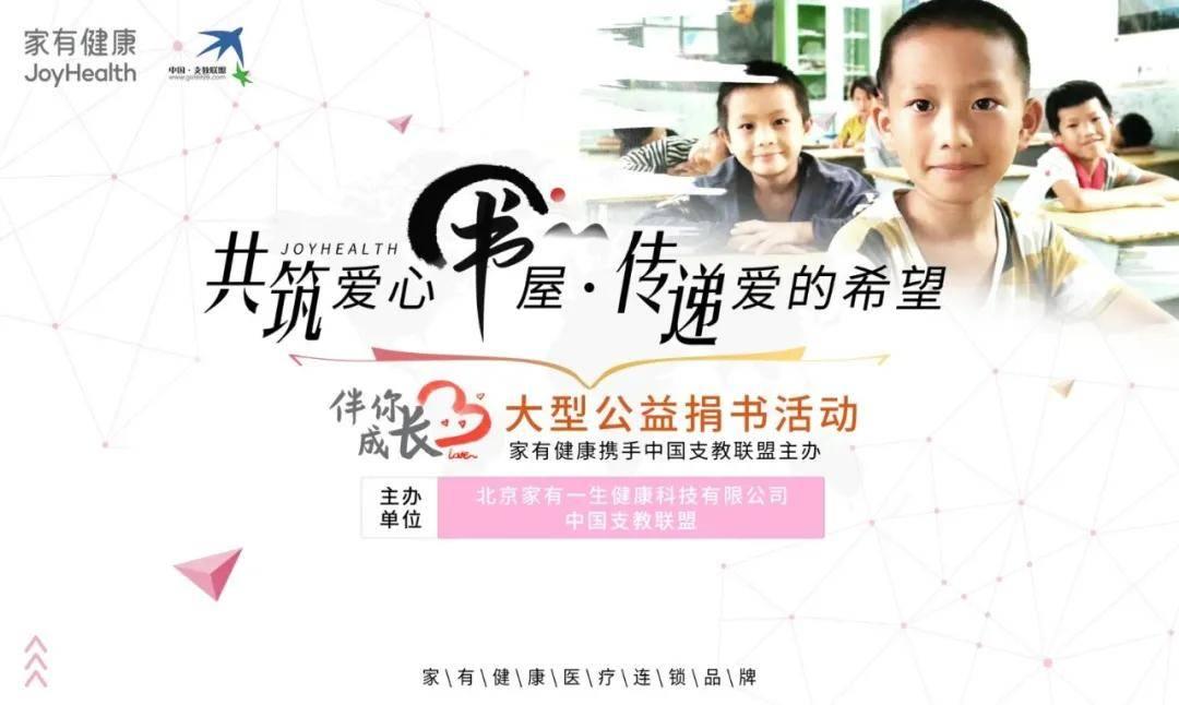 """共享书香 家有健康携手中国支教联盟""""伴你成长""""公益捐书走进贵州"""