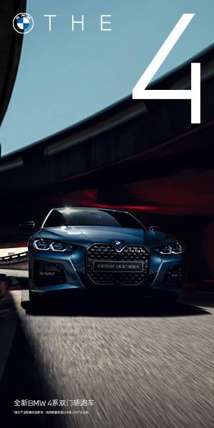 BMW宝马4系