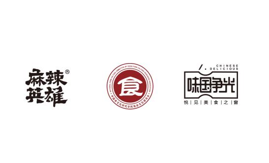中国火锅产业发展高端论坛暨首届中国火锅英雄