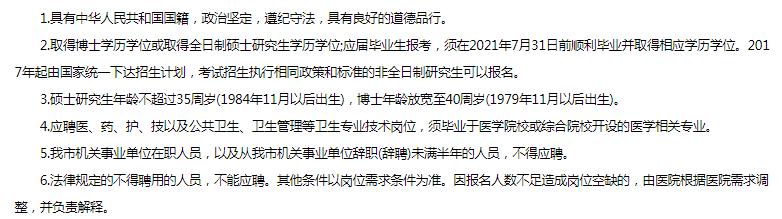 2020菏泽市立医院面向社会招聘急需紧缺人才211人