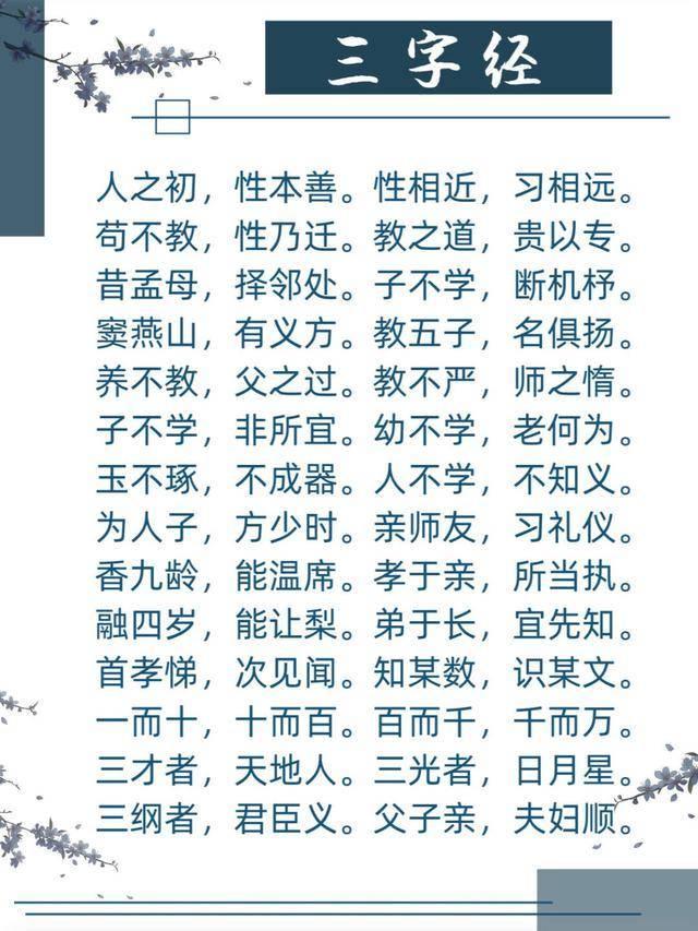 三字经全文:三字经 不能全文诵读吗?