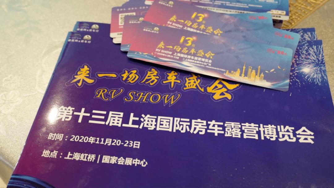 房车展新闻通气会成功召开 第十三届上海国际房车展将于11月20-23盛大举办