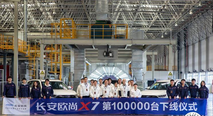 终端累售超6.5万辆 欧尚X7第10万辆下线