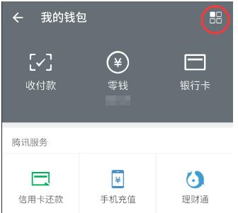 微信怎么更改实名认证?要注意什么? 网络快讯 第1张