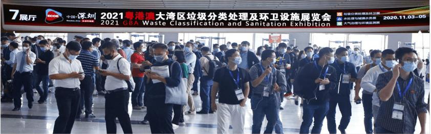 2021中国(深圳)城乡环卫一体化新技术新设备博览会