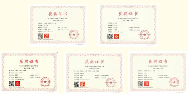长江师范学院荣获第八届全国高校数字艺术设计大赛总决赛一等奖