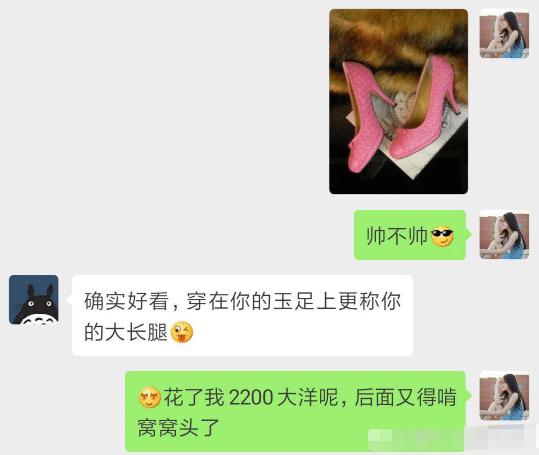 女子做自媒体月入3万,买两千元鞋子被男友骂,网友:分了吧 网络快讯 第1张