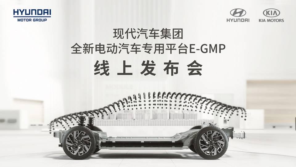 """现代汽车集团电动汽车专用平台""""E-GMP""""全球首发亮相"""