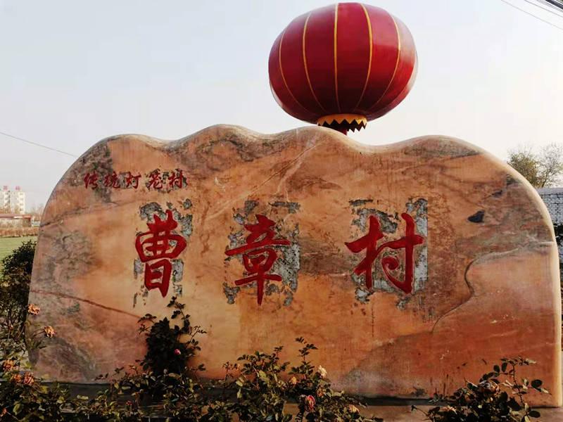 河北省沙河市十里亭镇曹章村:红灯笼照亮扶贫路