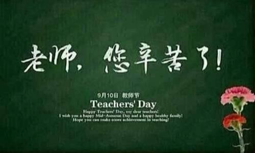 感恩老师最暖心一段话,2021教师节感谢老师的话语 网络快讯 第2张