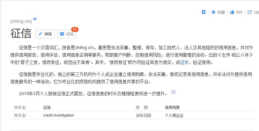 京东金条上不上征信,2020会上征信的网贷有哪些插图(5)