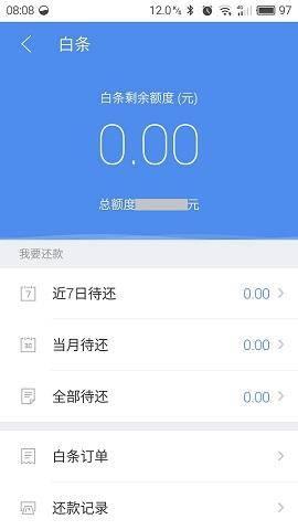 京东金条上不上征信,2020会上征信的网贷有哪些插图(4)