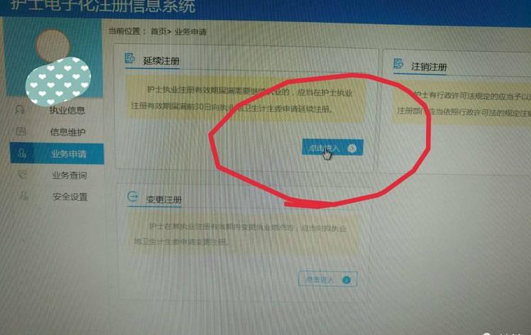 护士延续注册电子化注册信息系统操作流程 网络快讯 第7张