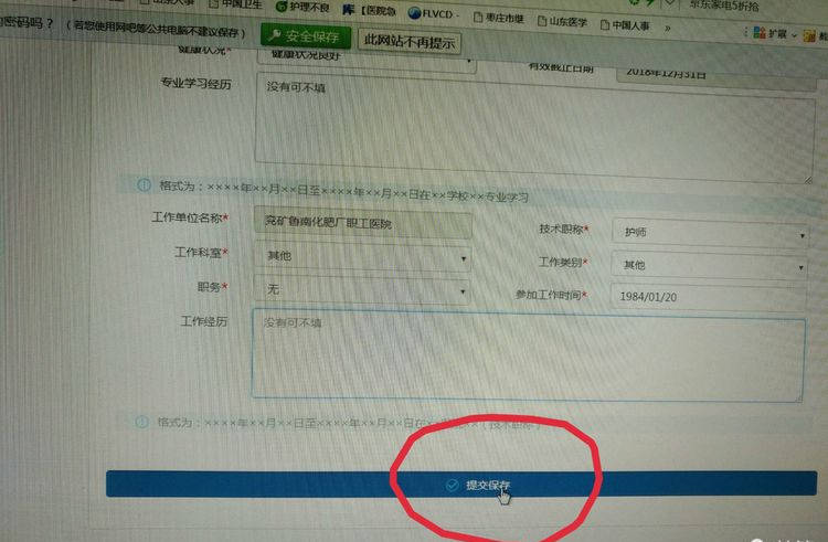 护士延续注册电子化注册信息系统操作流程 网络快讯 第8张