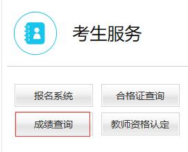 ntce中小学教师资格考试网 网络快讯 第3张