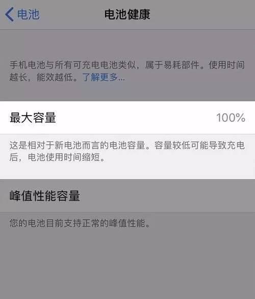 苹果电池容量91需要换吗(电池最大容量反映电池健康)插图(1)