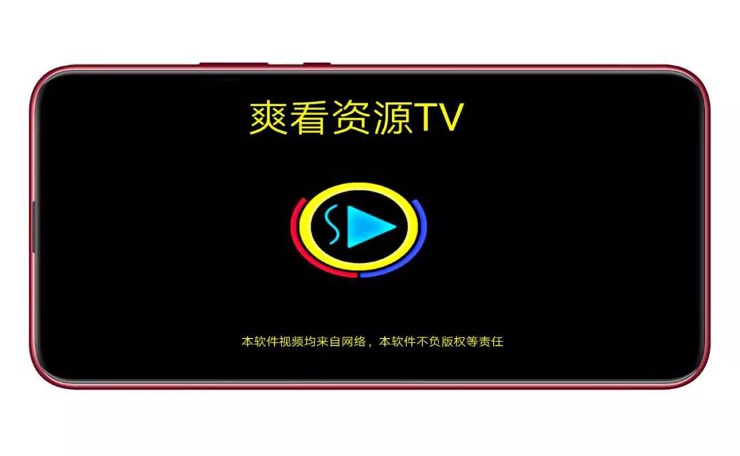 爽看资源TV免费观看全网视频,HD高清版本看片神器