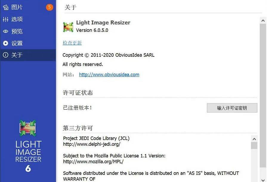 批量调整图片工具「Light Image Resizer」,无需安装无需注册-盘仙人