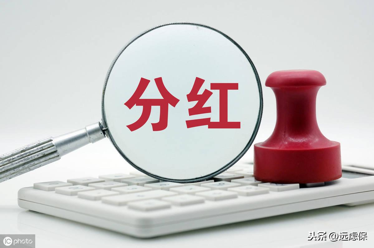 分红保险的陷阱(分红型保险的坑你入了吗)插图