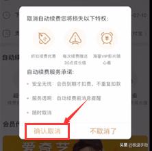 奇异果关闭自动续费怎么关(怎么关闭奇异果的微信自动续费)插图(4)