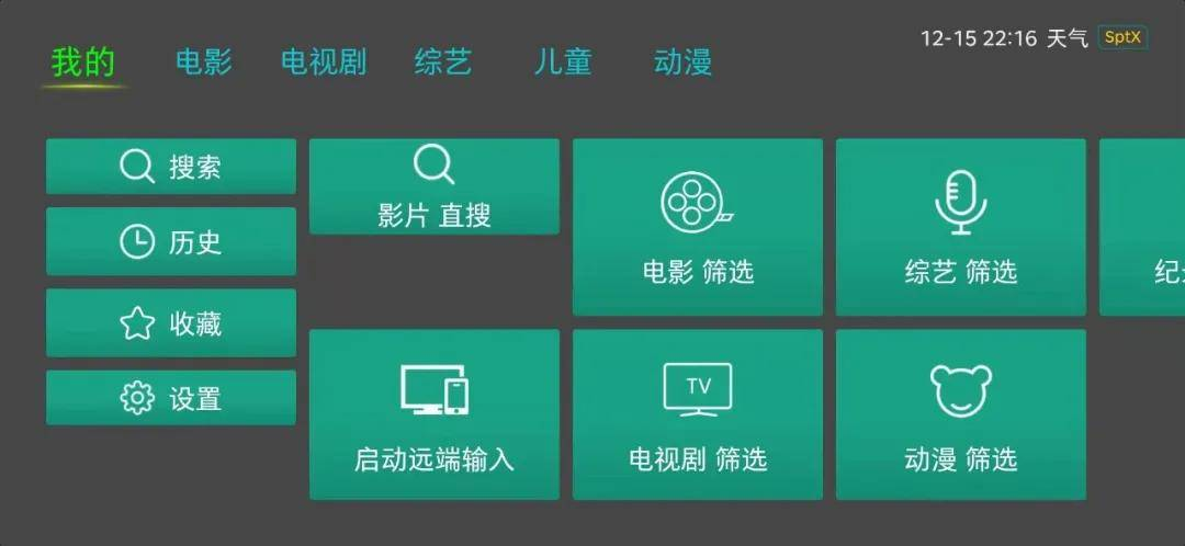 DriveCar电视盒子软件,电视剧同步更新,支持手机和电脑远程-盘仙人