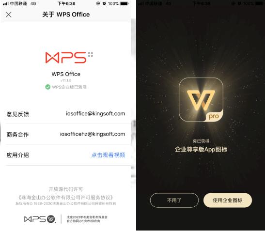 全平台WPS的解锁版,可以直接激活,软件内置永久激活版