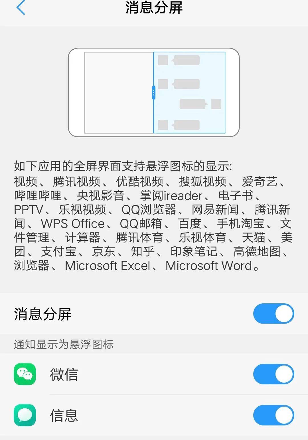 vivoy66怎么分屏(vivo分屏模式怎么开启)插图(2)