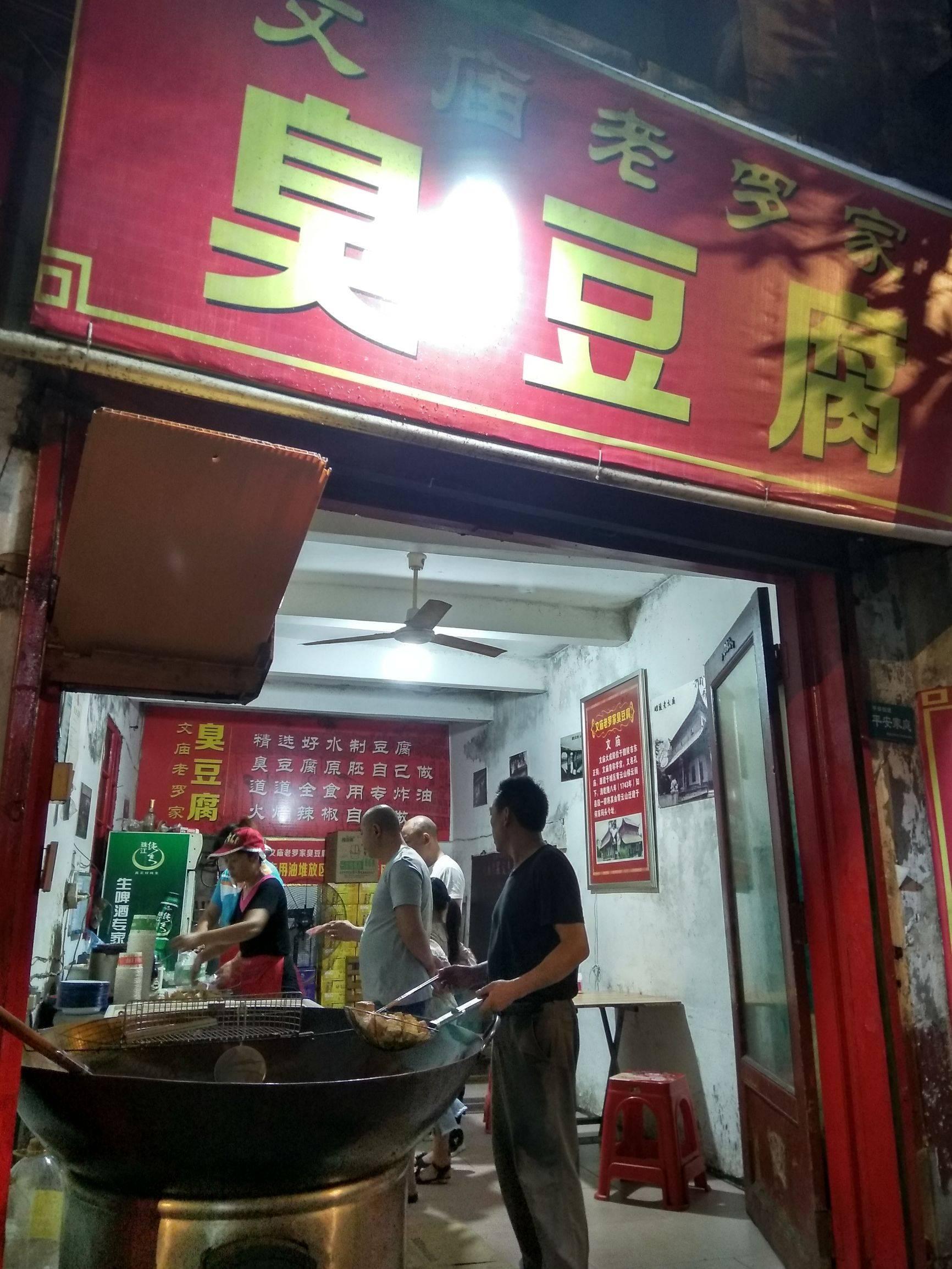 卖臭豆腐一天赚多少钱(卖臭豆腐成本是多少)