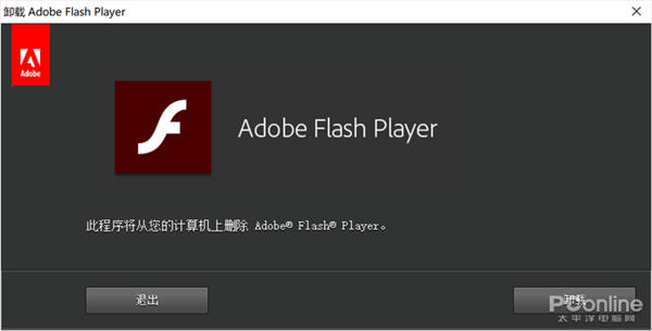 Adobe强烈建议卸载 教你从Windows10彻底删除Flash的照片 - 5
