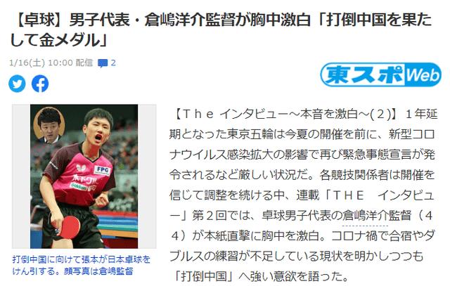 哪里来的自信?日本男乒主帅豪言奥运夺金:只有我们能打倒中国队
