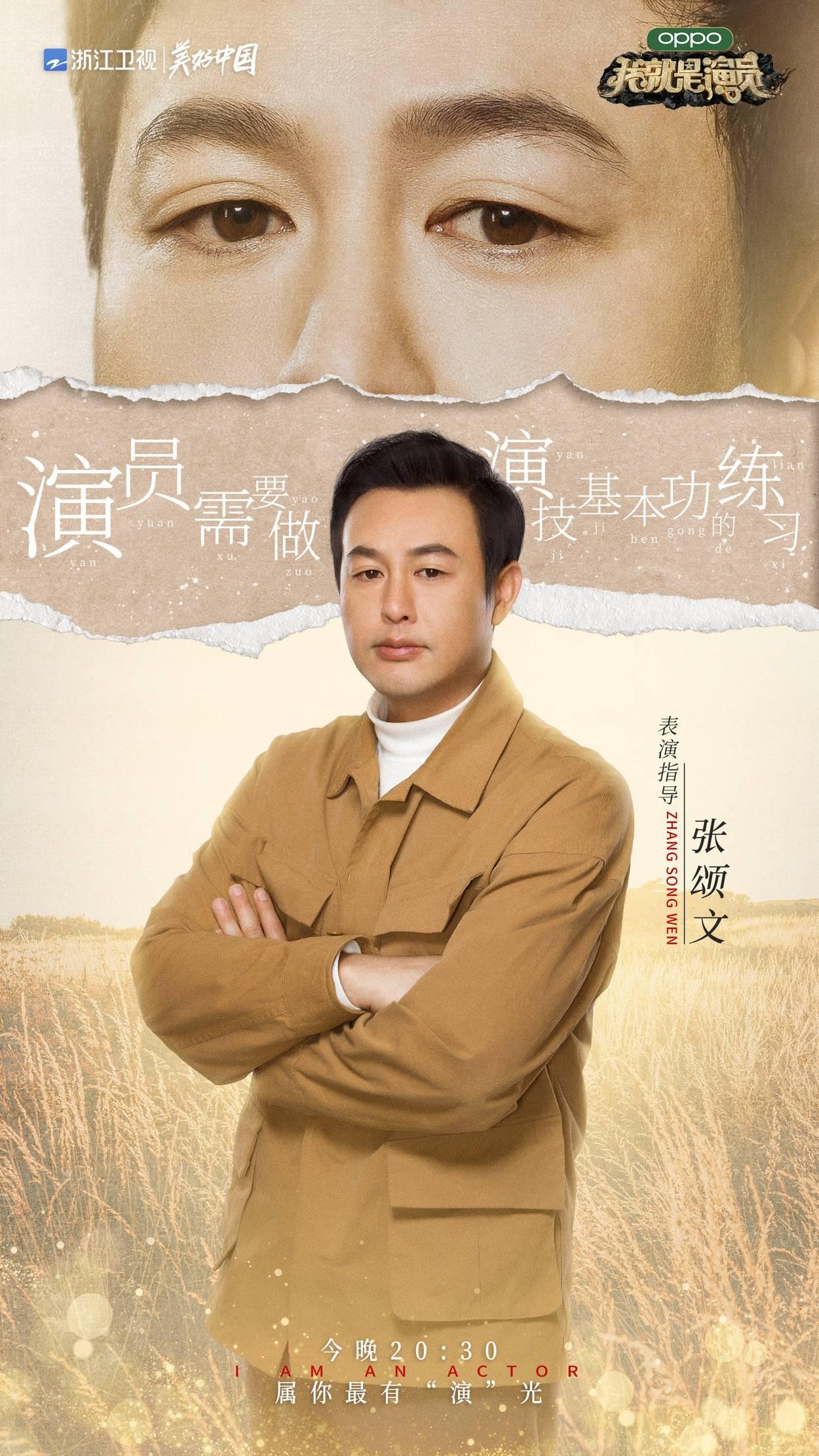 张颂文《我就是演员》谈流量现状称流量应成为榜样