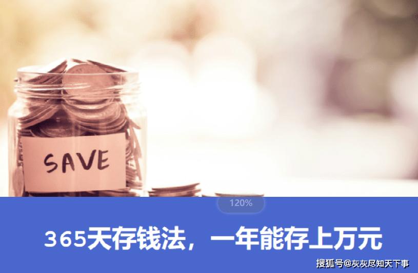亚博提款到账速度超快- 365天存钱法 一年能存上万元