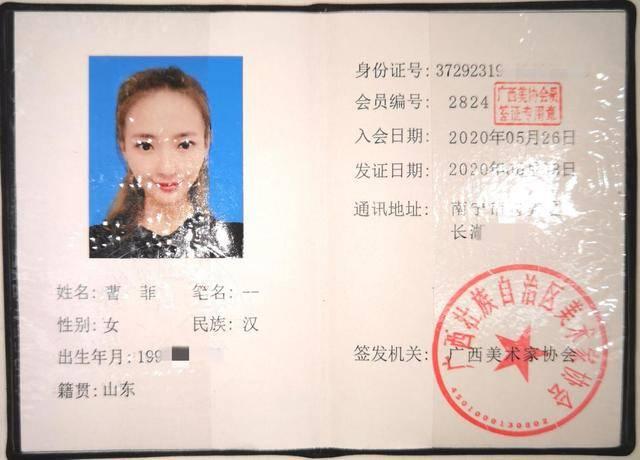 山东青年画家曹菲入选广西美协会员,获奖成知名画家插图(2)