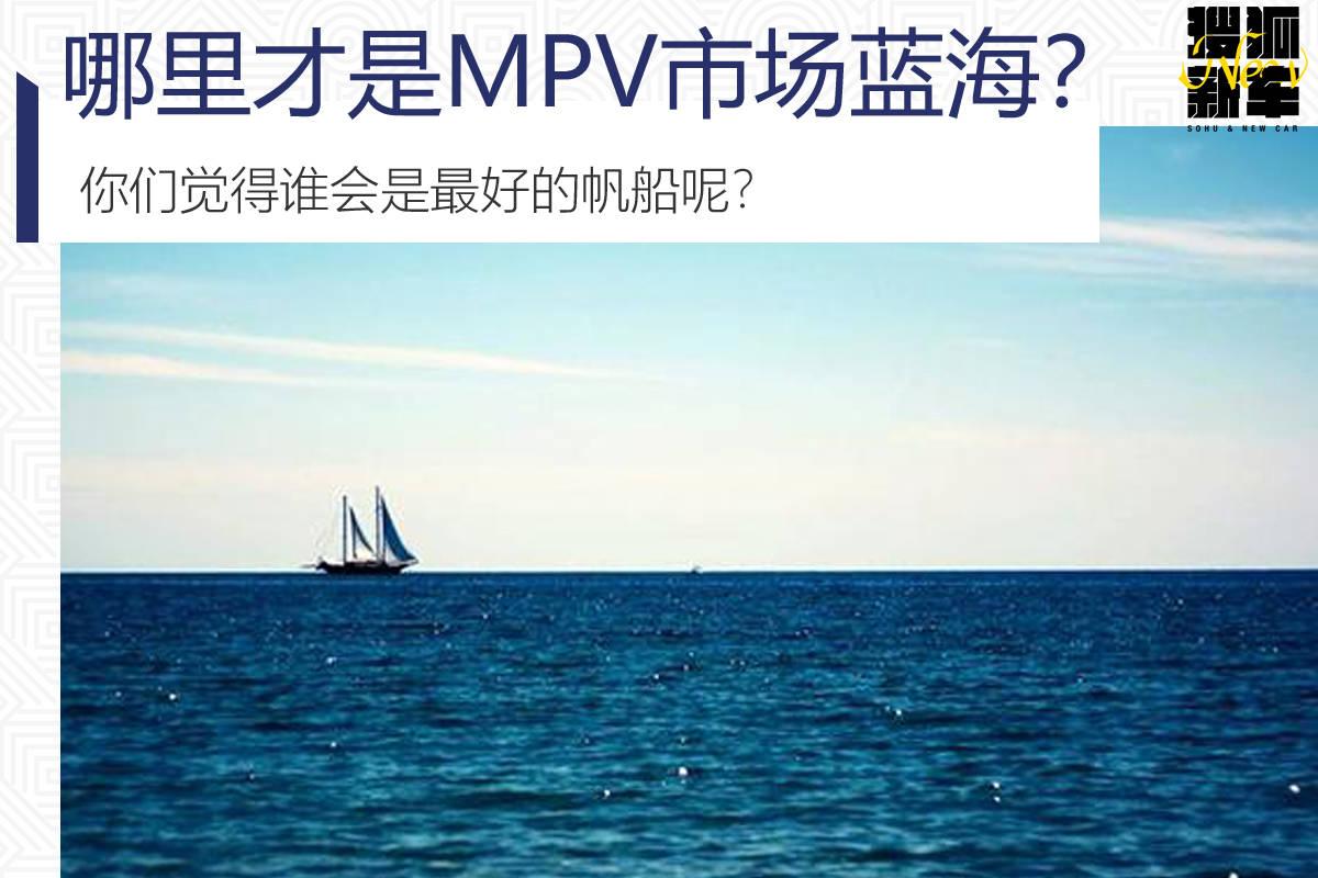 原文说MPV市场是蓝海,那为什么这些单位卖的好?