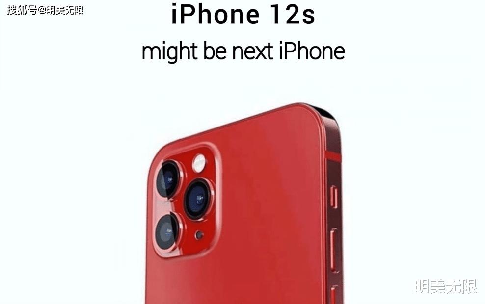 苹果下一代iPhone 12s,必火无疑,必成经典!