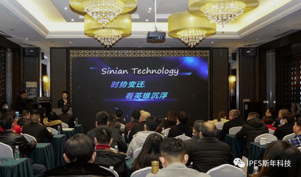 斯年科技的各俱乐部代表发表重要讲话