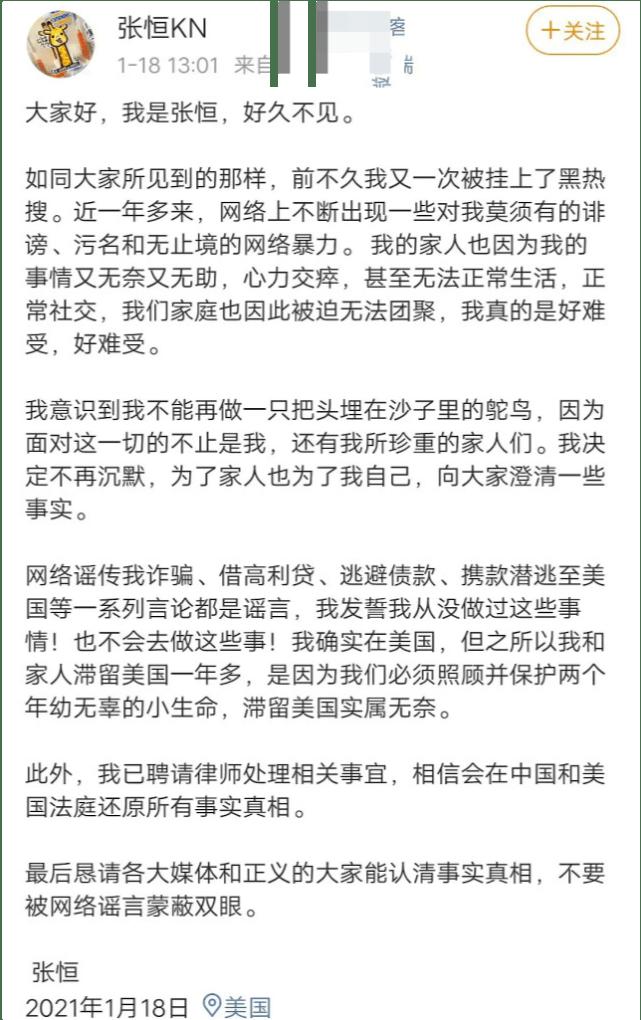 张恒好友发文曝与郑爽分手内幕,解释俩娃出生证中的疑点,称郑爽会身败名裂