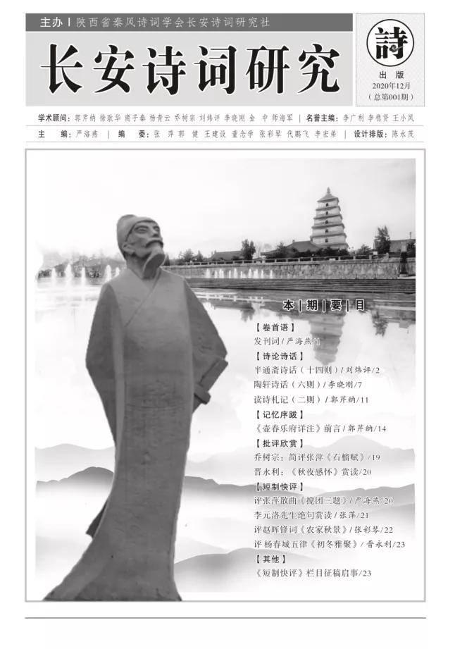 陕西省秦风诗词学会:《长安诗词研究》创刊号面世